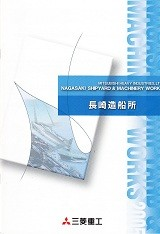 Brochure Shimonoseki Shipyard and Machinery Works